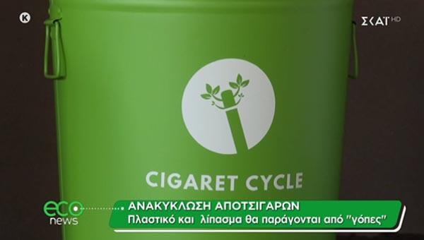 ανακυκλωση γοπων αποτσιγαρων-αποτσιγαρα